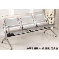 三人座不锈钢椅