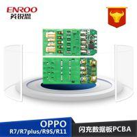 单片机成熟方案-OPPO手机数据线VOOC闪充技术方案