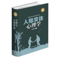 正版书籍人际交往心理学超值精装典藏版青少年心理学教程书批发