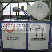 微波高真空烧结炉/粉末冶金高温实验工作站/箱式电炉/隆泰SYNO/上海