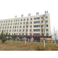 河南中联热科工业节能有限公司