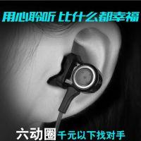纳佰音 天猫耳机代工 跨境专供六单元三动圈入耳式重低音炮HIFI手机耳机