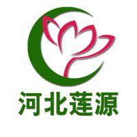 河北莲源水生植物种植有限公司
