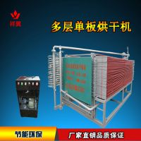邢台祥翼板皮烘干机多少钱一台 多层烘干机厂家价格