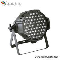 菲鹏声光FP-PAR54RGBW 54颗3W LED铸铝帕灯不防水帕灯酒吧KTV炫彩染色帕灯