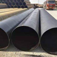 济南防腐螺旋钢管DN800、dn700、Φ530、Φ630螺旋焊缝钢管厂家