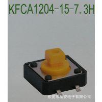 轻触开关 KFCA1204-15-7.3H
