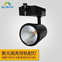 亿莱光电LED轨道灯30W高亮导轨射灯