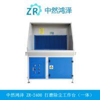 江苏中然鸿泽ZR-2400除尘平台设备厂家直销