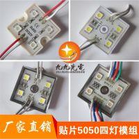 LED贴片5050四灯防水模组 12V楼盘喷绘字围边/发光招牌灯箱照明灯