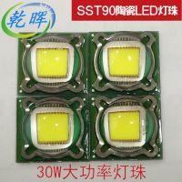 手电筒探照灯SST90白光灯珠30w大功率大芯片LED灯珠陶瓷垂直封装 举报