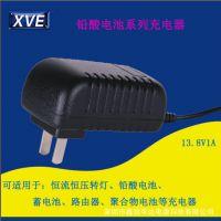 XVE供应13.8V1A蓄电池充电器厂商直销电池充电器 免费拿样