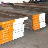 现货库存华科金属5Cr4W5Mo2V热作模具钢 高强度耐磨圆钢 板材