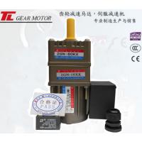 厦门东历电机2IK6GN-C-T+2GN-10XK+2GN-60KX单相异步电动机4级干燥机专用电机