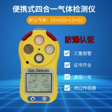 西安华凡HFP-0401便携式有毒有害气体检测仪工业矿用型四合一气体报警仪