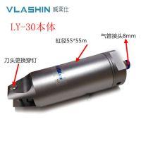 VLASHIN威莱仕厂家直销气动剪刀LY-30/ZS7P,圆型自动化气剪,刀头为钨钢刀刃