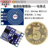 OE-TP 电容触摸按键轻触开关模块 数字触摸传感器 LED无极调光10A