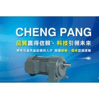重庆晟邦CH-4-750-30S齿轮马达减速机 成都晟邦电机 CPG马达减速机