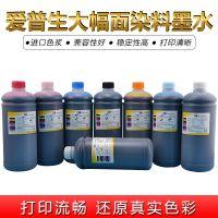 汇能染料墨水兼容爱普生打印机p6080 p8080