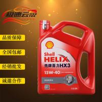 shell机油 红喜力Helix HX3 SL 15W-40 4L红壳汽车机油 润滑油