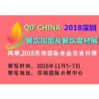 2018深圳国际餐饮食材与配套设备展【组委会报名处】
