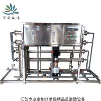 专业供应2T矿泉水反渗透设备工业纯净水处理直饮水生产设备
