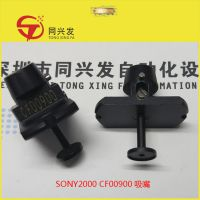 CF00900,索尼2000 吸嘴,机型A-8336-437-A
