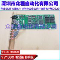 YV100X XE YV100II VISION板 视觉板 KM5-M441H-02X 03X 原装