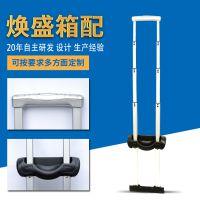 行李箱包配件 四节伸缩铝质外置拉杆 旅行箱配件拉杆 厂家直销