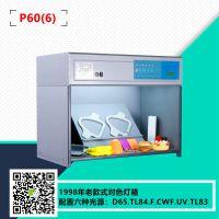 深圳天友利TILO标准光源对色灯箱T60(5) 五种光源D65TL84FUVCWF