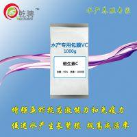 水产鱼虾专用包膜型维生素C