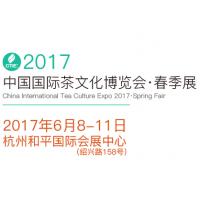 2017中国国际茶文化博览会春季展