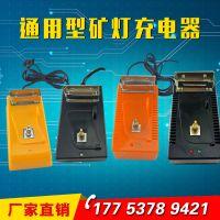 矿灯充电器 矿灯充电器 锂电矿灯头灯煤矿灯通用kl4lm充电器
