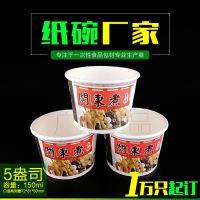 5A纸碗定做一次性小吃纸碗牛杂汤面打包纸碗餐饮连锁加盟纸杯订制