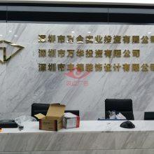 深圳公司形象墙,标志制作