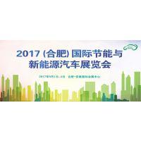 2017合肥国际节能与新能源汽车展览会