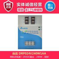 台达电源 DRP024V240W1AA  24VDC输出 240W 台达电源