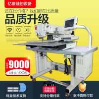 2516 3020 6040大范围三菱G款电脑花样机针车工业缝纫机