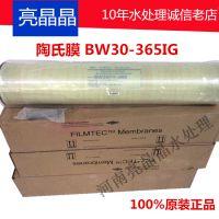 深圳陶氏BW30-365IG 陶氏8寸大膜 净水设备专用ro膜