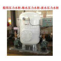东星供应组装式压力水柜,组装式海水压力水柜ZYG0.3/0.4 CB455-91
