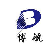 南京博航电子有限公司