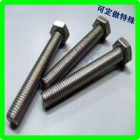 顺德不锈钢螺丝厂304不锈钢外六角螺丝 全螺纹螺栓杆 生产订做