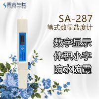 SA-287 笔式数显盐度计方便使用简便