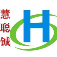 广州慧聪铖信息科技有限公司