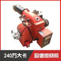 240万大卡工业醇基燃料燃烧机设备 大型燃油燃气燃烧机器