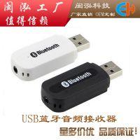厂家直销3.5mm蓝牙音频接收器 USB蓝牙适配器 无线蓝牙音乐接收器
