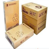 玖龙纸业海龙牌复印纸70克A4复印纸打印纸再生纤维经济纸足500张