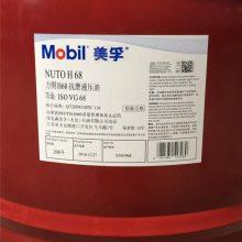 中山埃索力图NUTO H 100液压油,Mobil NUTO H150,高品质抗磨液压油力图H 10
