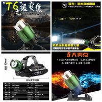 限时促销 神火T6/LED头灯、可充电、强光远射300米,夜钓、探险、工矿作业、家用、军用皆可