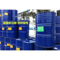 出售 山东蓝星东大 聚醚多元醇 99含量 各种型号 优级品